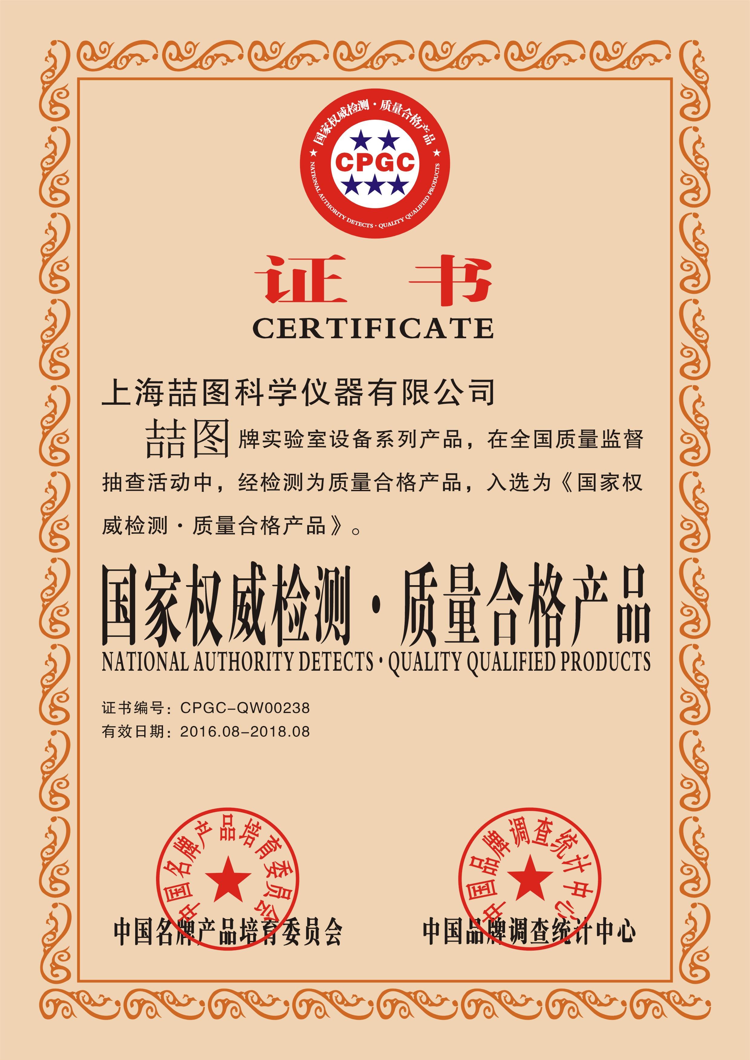 国家权威检测质量合格证书