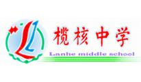 广州市榄核中学