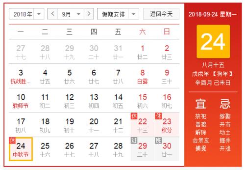 <b>2018喆图中秋国庆放假通知</b>