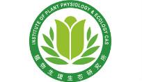 中国科学院上海生命科学研究院植物