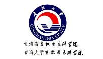 青海省畜牧兽医科学院