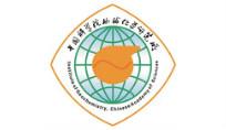 <b>中国科学院地球化学研究所</b>