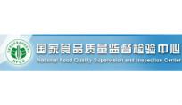 国家食品及质量监督检验中心