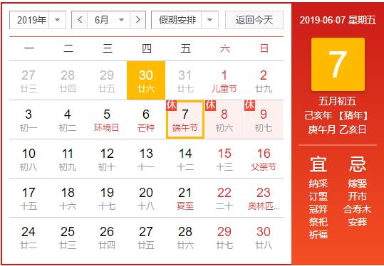 2019年喆图端午节放假通知