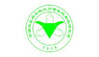 <b>农科院兰州畜牧与兽药研究所</b>
