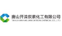 唐山开滦炭素化工有限公司