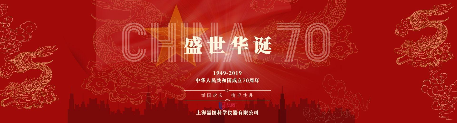 19国庆海报