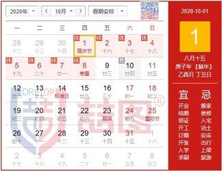 上海喆图十一放假通知
